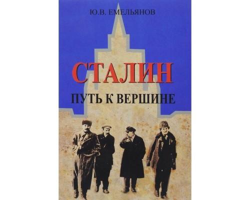 Сталин. Путь к вершине. Емельянов Ю.В.