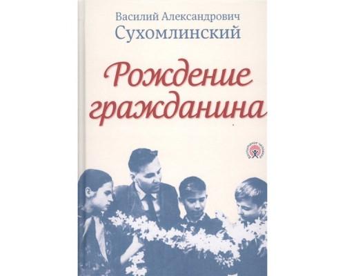 Рождение гражданина, Сухомлинский В.А.