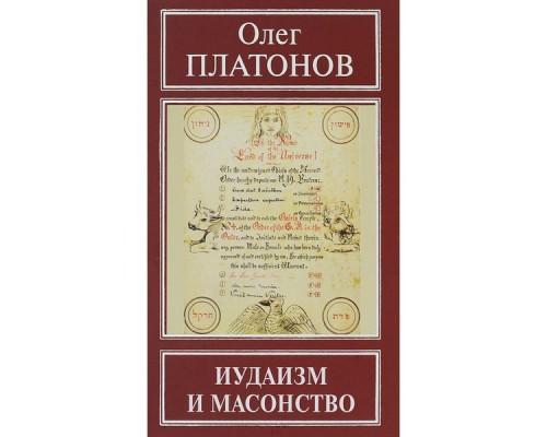 Иудаизм и масонство. Олег Платонов
