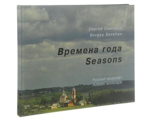 Времена года : русский ландшафт. Савельев С.В.