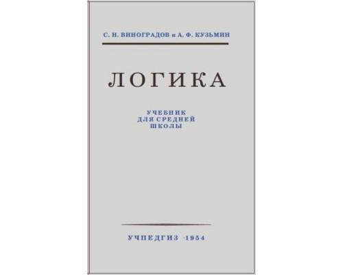 Логика. Учебник для средней школы С.Н. Виноградов А.Ф. Кузьмин Учпедгиз 1954