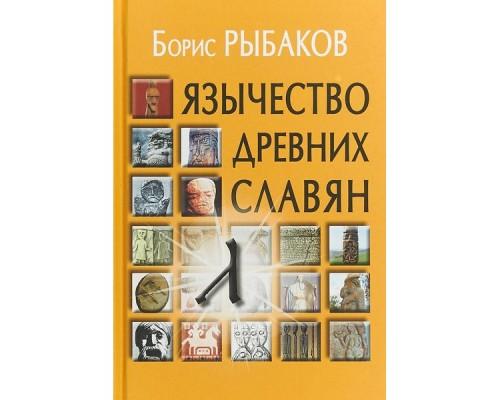 Язычество древних славян. Рыбаков Б.А.