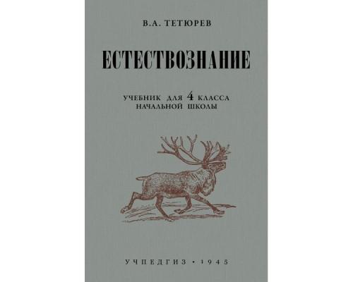 Естествознание. Учебник для 4 класса начальной школы. Тетюрев В.А. Учпедгиз 1945