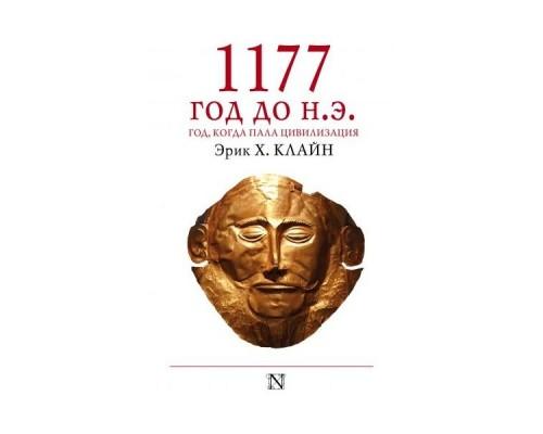 Эрик Х. Клайн. 1177 год до н.э.
