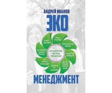 Экоменеджмент: органические системы управления. Андрей Иванов