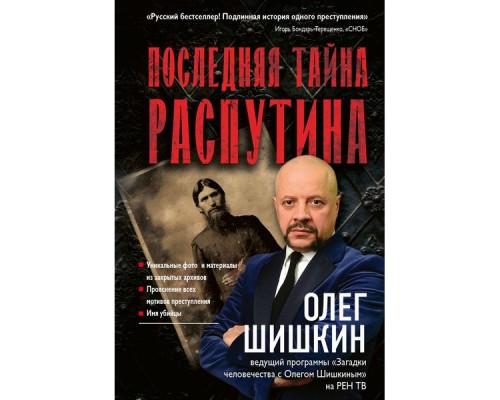 Последняя тайна Распутина. Шишкин Олег