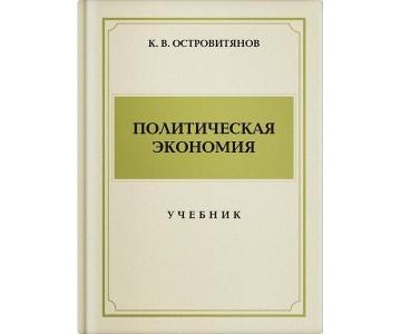 «Политическая экономия», К. Ф. Островитянов. Учпедгиз 1954 г.
