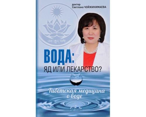 Вода: яд или лекарство? Чойжинимаева С.