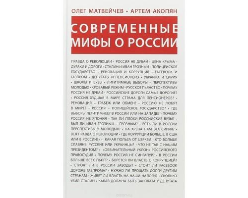Современные мифы о России. Матвейчев О.А., Акопян А.