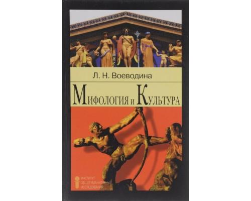 Воеводина Мифология и культура: Учебное пособие