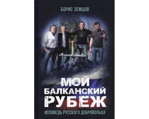 Мой Балканский рубеж. Исповедь русского добровольца. Земцов Б.Ю.