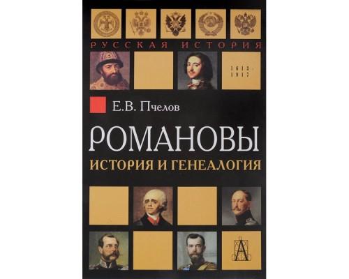 Романовы: история и генеалогия Пчелов Е.В.