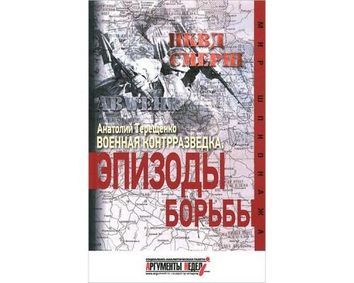 Военная контрразведка. Эпизоды борьбы Терещенко А.
