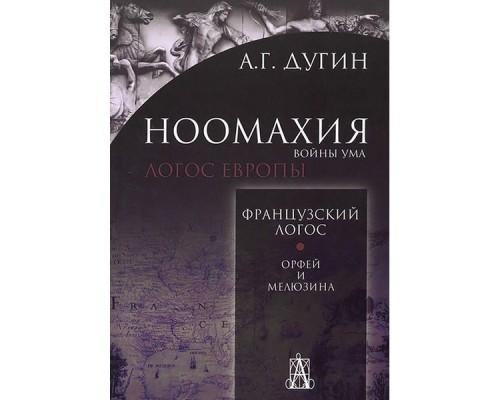 Ноомахия: войны ума. Французский Логос. Орфей и Мелюзина, Александр Дугин