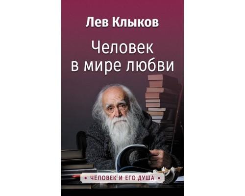 Человек в мире Любви, Клыков Лев Вячеславович