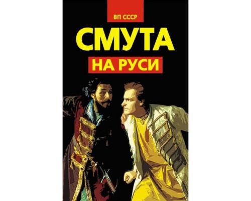 Смута на Руси, Внутренний Предиктор СССР