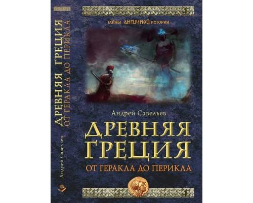 Древняя Греция. От Геракла до Перикла. Савельев А.Н.