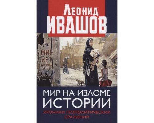 Мир на изломе истории. Хроники геополитических сражений. Леонид Ивашов