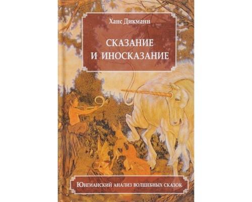 Дикманн Х. Сказание и иносказание. Юнгианский анализ волшебных сказок
