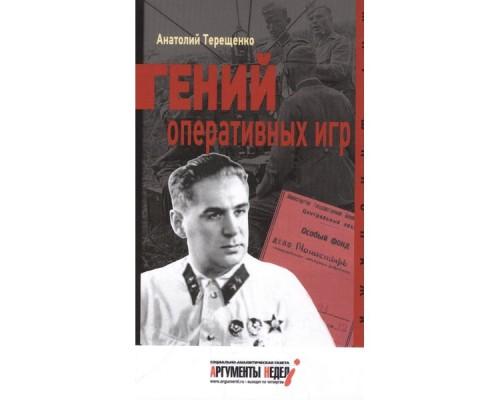 Гений оперативных игр. Терещенко А.