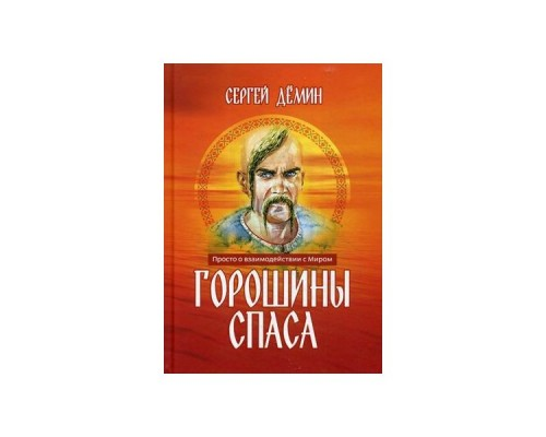 Горошины СПАСа. Просто о взаимодействии с Миром, Дёмин Сергей Викторович