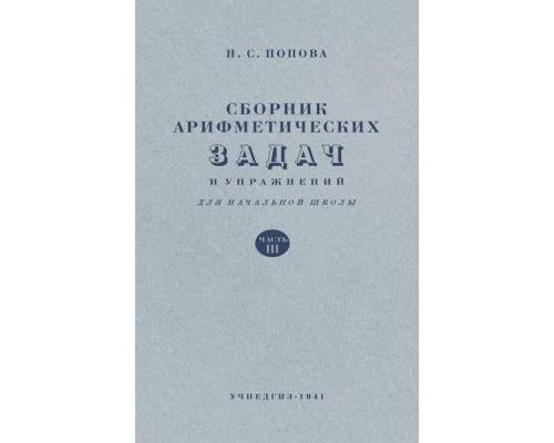 Сборник арифметических задач и упражнений для 3 класса начальной школы. Попова Н.С. Учпедгиз 1941