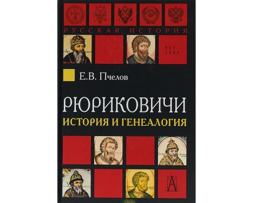 Рюриковичи: история и генеалогия Пчелов Е.В
