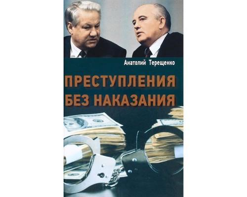 Преступление без наказания. Терещенко А.