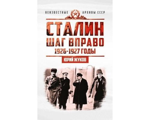 Сталин. Шаг вправо, Жуков Юрий Николаевич