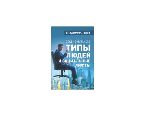 Соционика 2.0. Типы людей и социальные лифты, Львов Владимир Семёнович