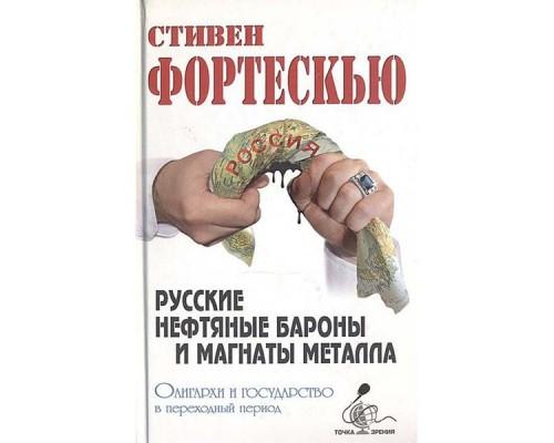 Русские нефтяные бароны и магнаты металла. Фортескью