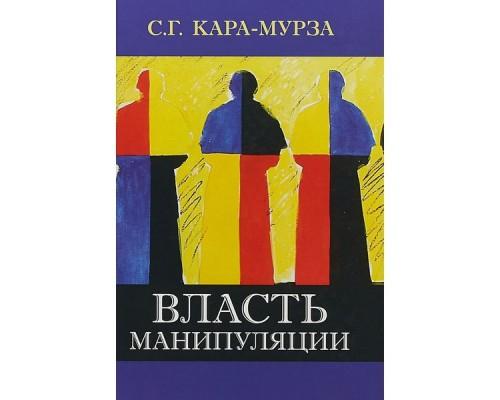 Власть манипуляции. 4-е изд. Кара-Мурза С.Г.