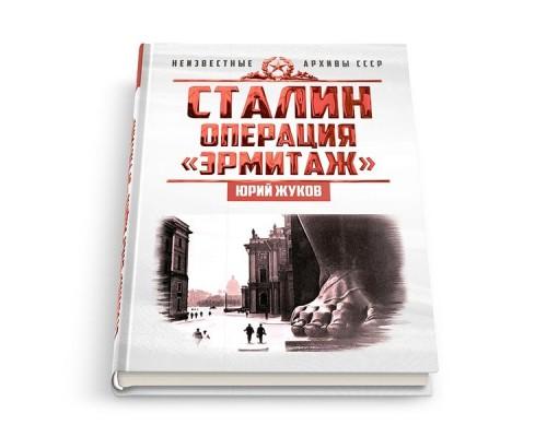 Сталин: операция «Эрмитаж», Жуков Юрий Николаевич