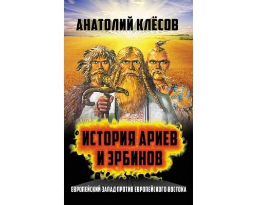 История Ариев и Эрбинов. Европейский Запад против Европейского Востока Клёсов А. А.