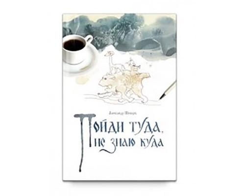 Пойди туда, не знаю куда. Роман в сказках. А. Шевцов изд. Роща