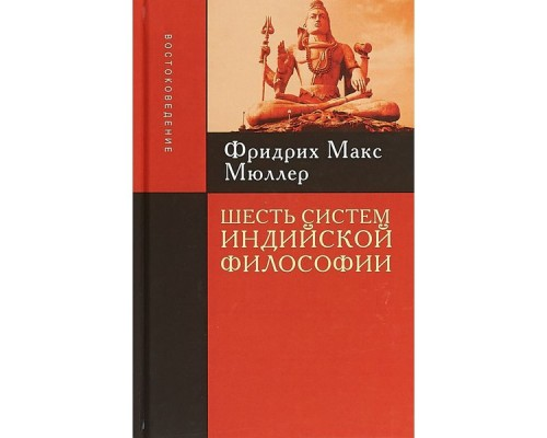 Шесть систем индийской философии / Пер. с англ. Мюллер М.