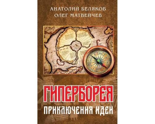 Гиперборея: приключения идеи. Беляков А. , Матвейчев О.А.