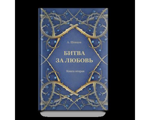 Битва за любовь. Книга вторая Тираж 2017. А. Шевцов