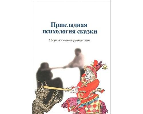 Прикладная психология сказки. Сборник статей разных лет. Шевцов А.