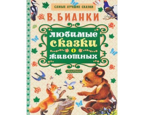 Бианки В.В. Любимые сказки о животных