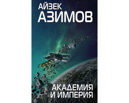 Айзек Азимов. Академия и Империя