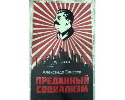 Преданный социализм, Елисеев Александр Владимирович